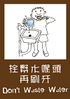 其他简单环保意识 (Others Environmental Info Icon