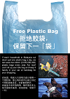 拒绝胶带 (Say No to Plastic) Icon