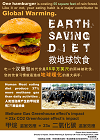 救地球食物 (Save the Planet Food) Icon