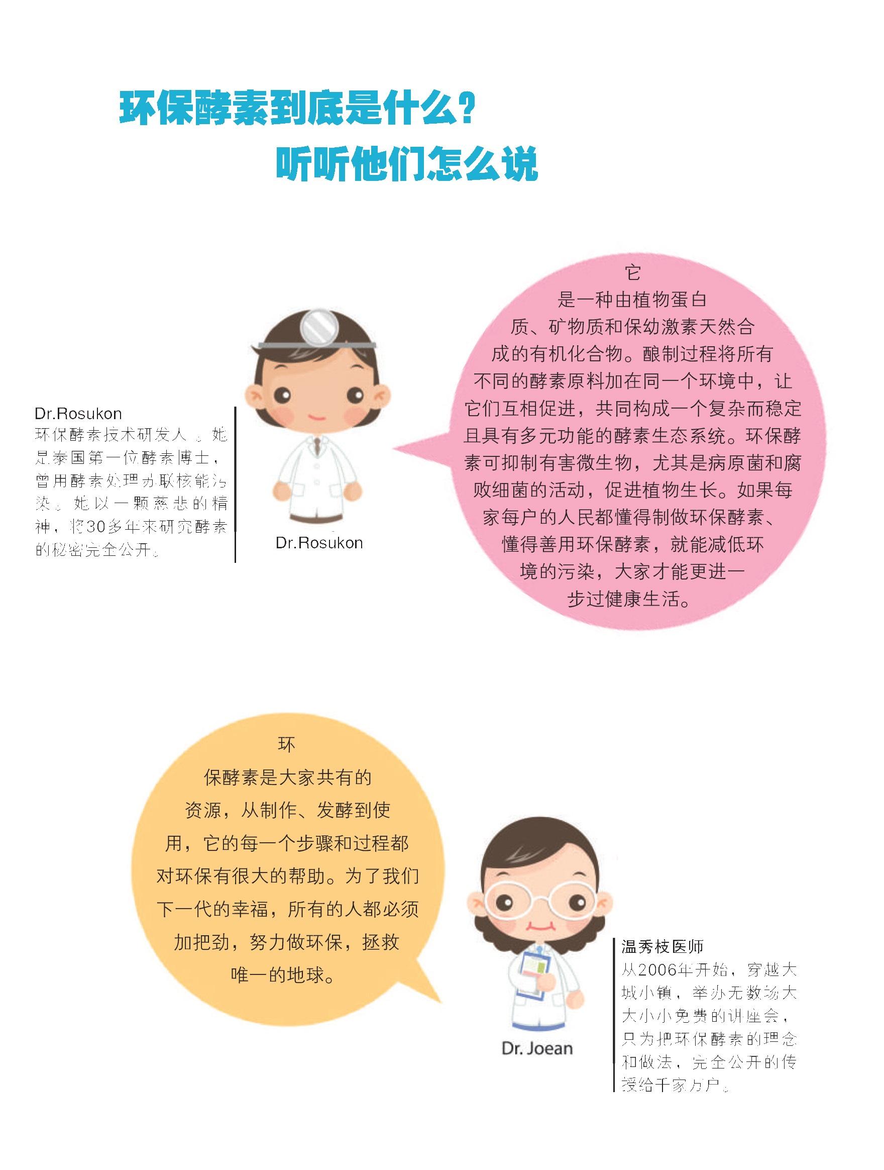 環保酵素手冊(A5) Dr. Ros and Dr. Oon1