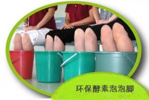 环保酵素泡泡脚